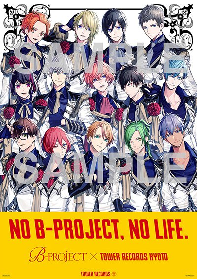 そして!タワレコ京都店限定「NO B-PROJECT,NO LIFE.」第3弾が開催決定!7/18(火)より限定コラボポ
