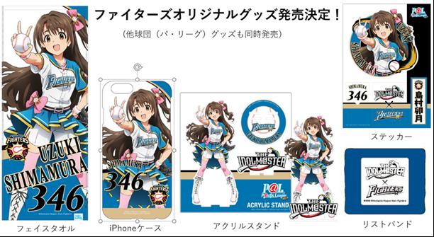 【日本ハム】『アイドルマスター』とのコラボイベント開催!当日はオリジナル応援ボードを先着2万人に配布!コラボグッズの発売