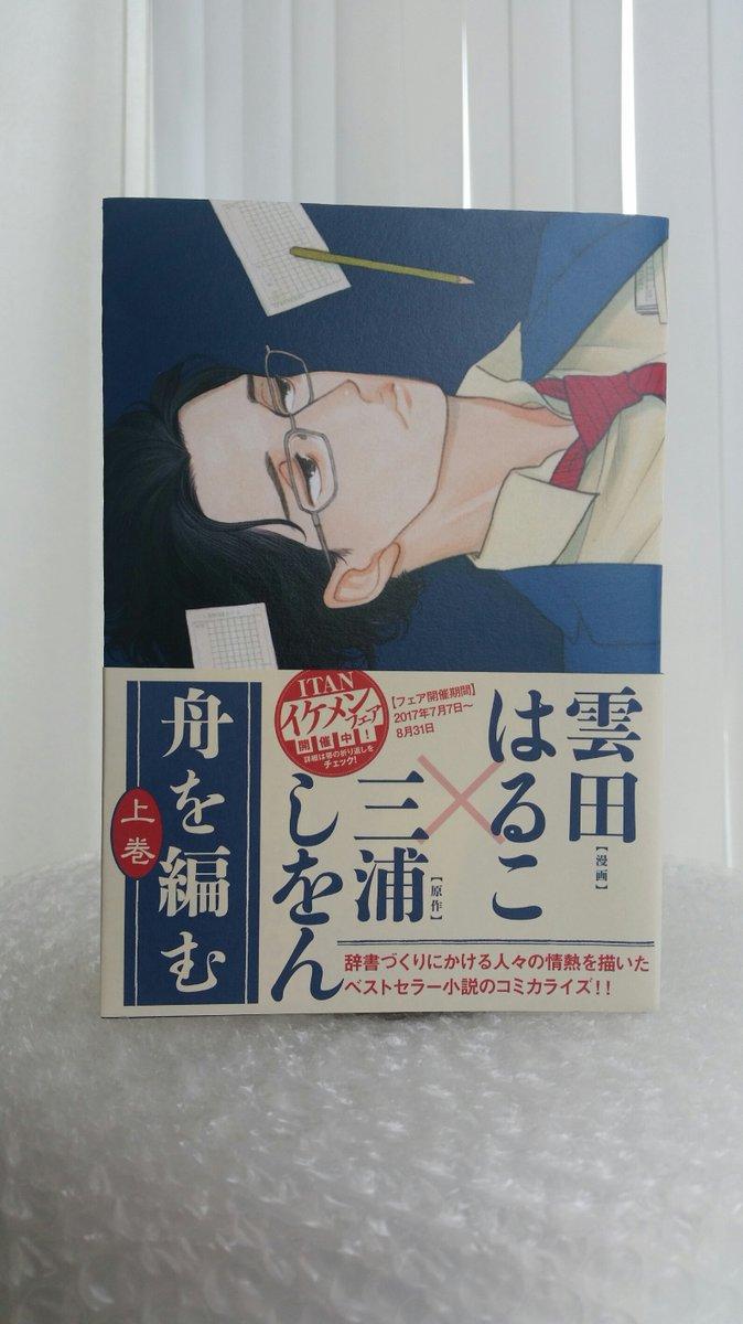 雲田はるこさんが三浦しをんさん原作の大ベストセラー小説『舟を編む』(光文社刊)をコミカライズした待望最新コミックス『舟を