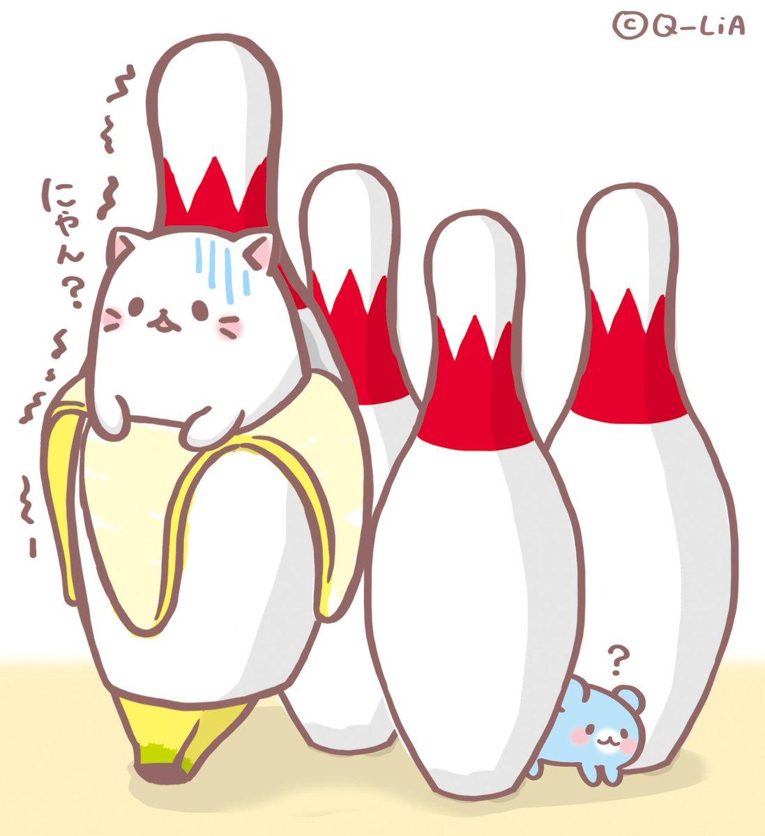 6月22日は #ボウリングの日  にゃ!! ばなにゃはピンのコスプレをしているみたい。あたらないように気をつけてにゃ〜!