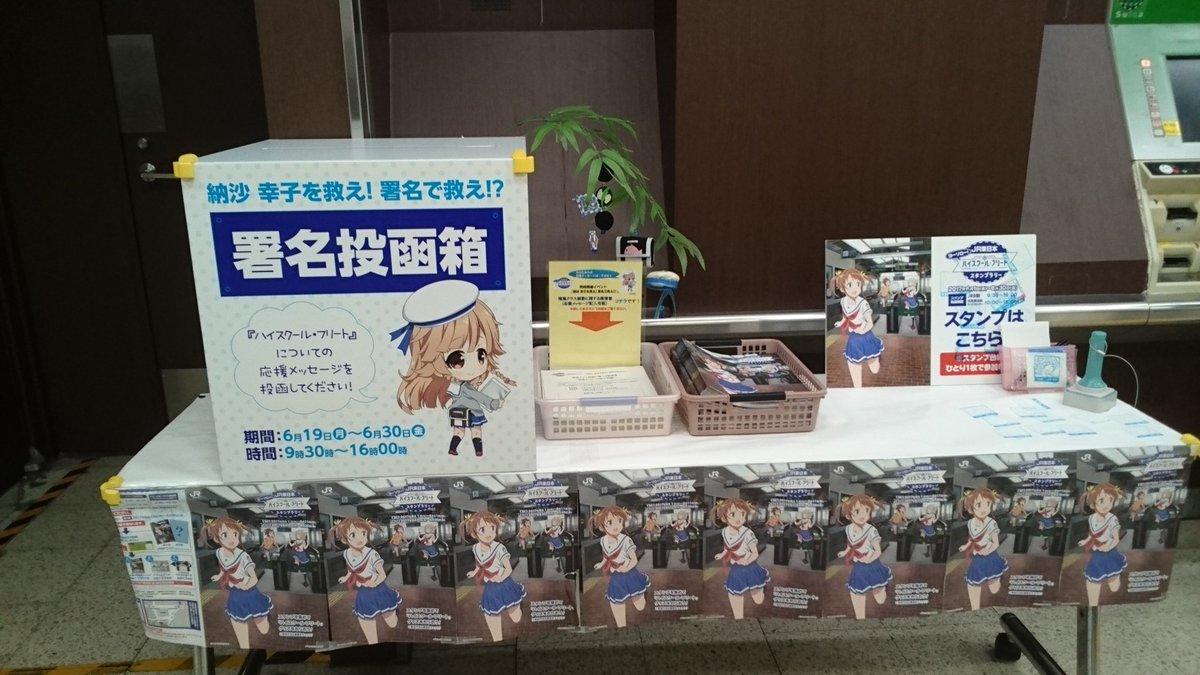 国府津から戻ってきて平塚駅です。ココちゃんの署名もここで受け付けていますね。飾りつけがとても可愛い!フェルトで作ってある