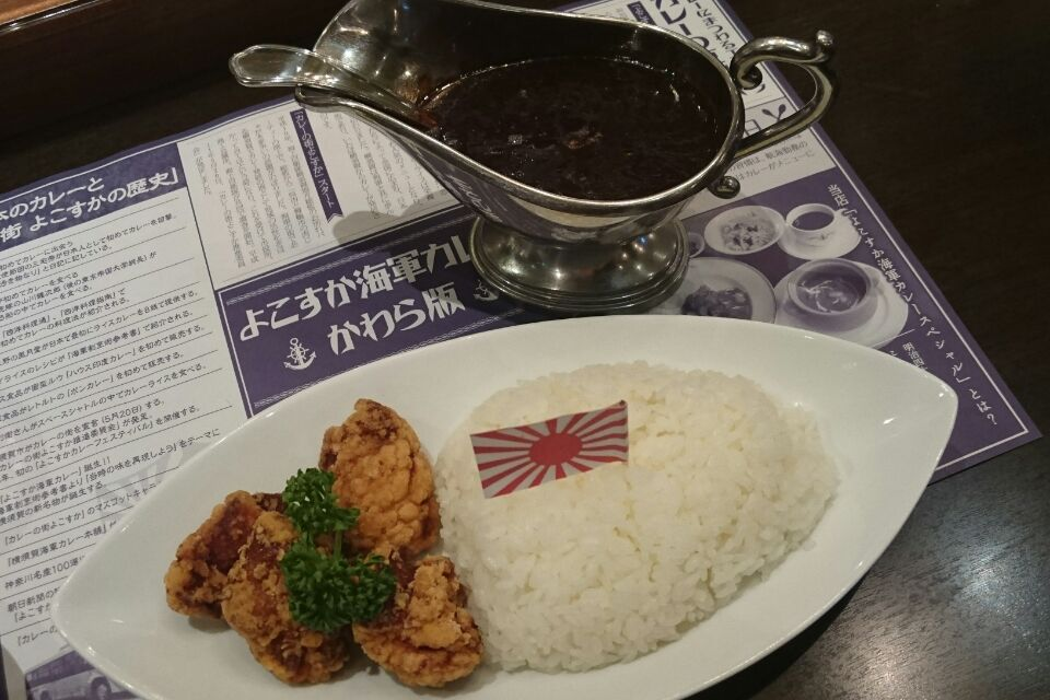 横須賀海軍カレー本舗さんで天龍カレーをいただきました。コーヒーが隠し味という黒カレーは晴風カレーと同じかな? ブルベリー
