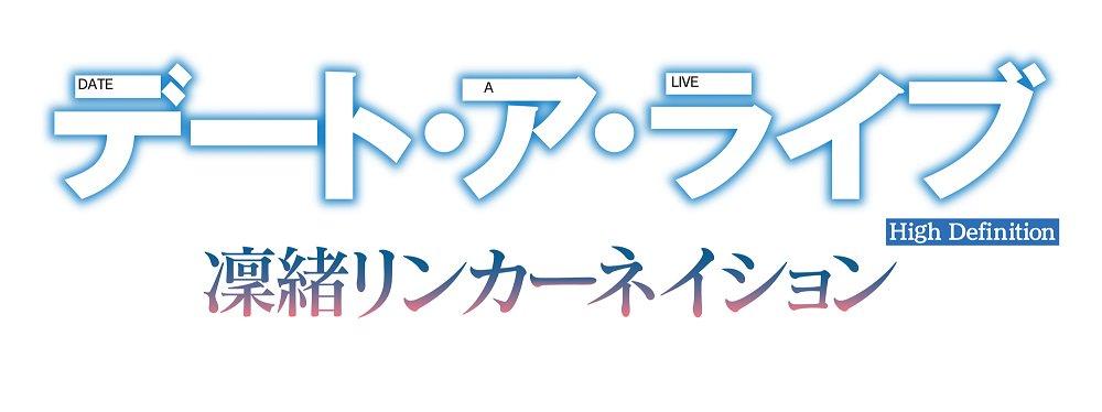 【オリ特開始】10/12 PS4『デート・ア・ライブ 凜緒リンカーネイション HD』 #ワングー 予約受付中!特典内容は