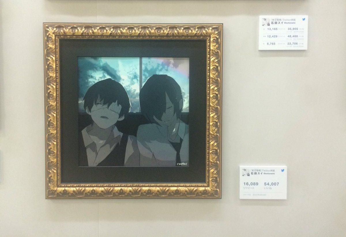 「東京喰種」twitter画展見に行ってきました。ハルカトミユキのpainという曲で描いて下さったイラストも飾られていま