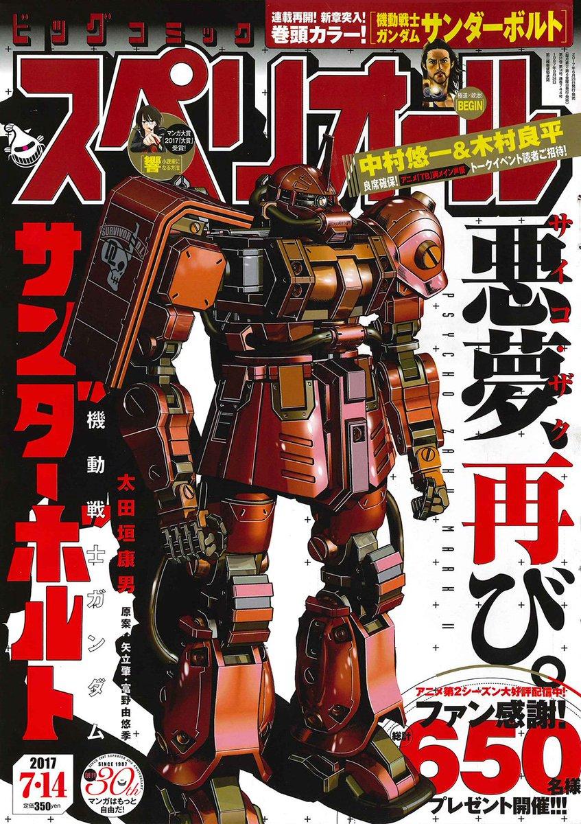 【第14号 6/23発売】ダリルはサイコ・ザク製造工場、火山基地へ!『機動戦士ガンダム サンダーボルト』。アンラッキース