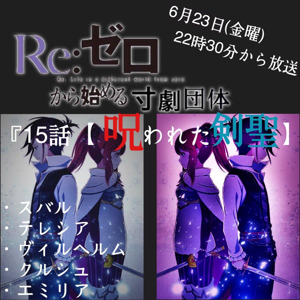 Re:ゼロから始める寸劇団体オリジナルボイスドラマ15話「呪われた剣聖」23日22時30分から放送致します!今明かされる