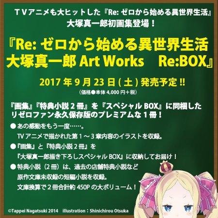 そして昨日に続いて、『Re:ゼロから始める異世界生活 大塚真一郎 Art Works Re:BOX』の店舗限定版情報です