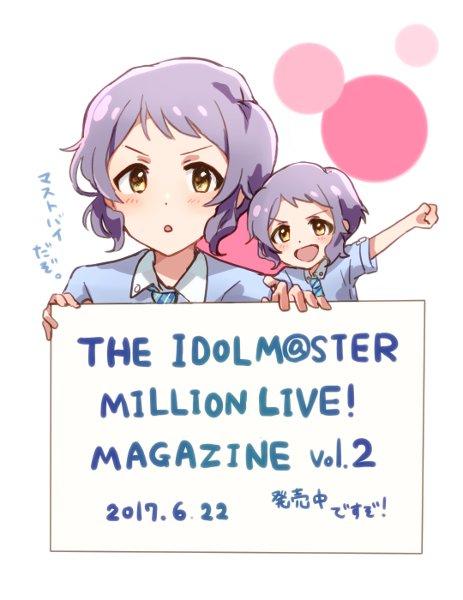 もうこんなお時間であれなのですが、「THE IDOLM MILLION LIVE! MAGAZINE」vol.2本日発売