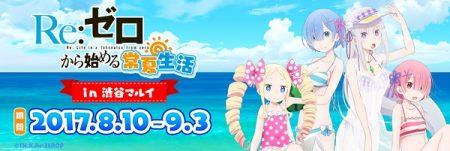 『Re:ゼロから始める異世界生活』の夏季限定ショップ「Re:ゼロから始める常夏生活 in 渋谷マルイ」の開催が決定 -