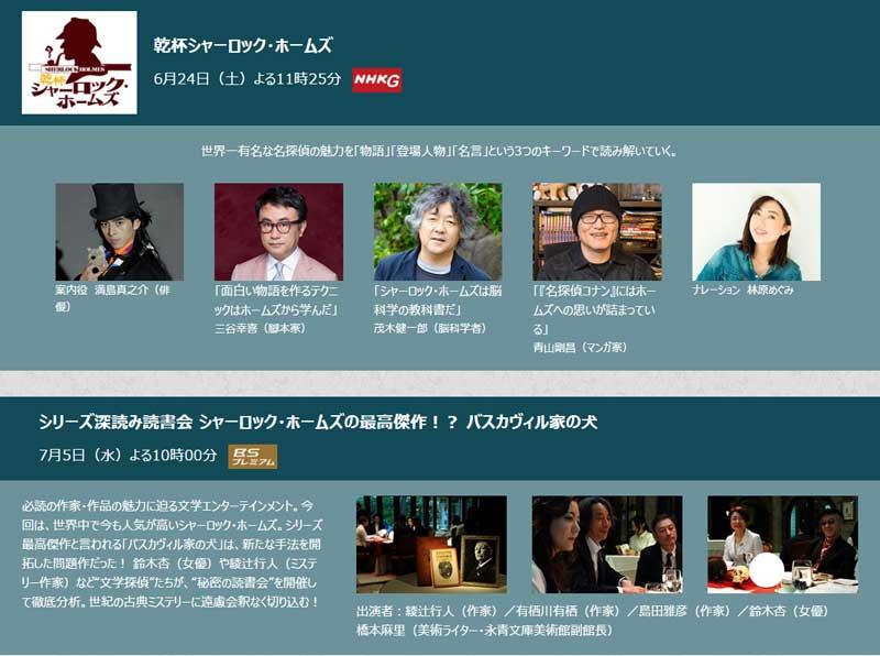 絶対見るNHK「シャーロック・ホームズ」特番に「名探偵コナン」の作者・青山剛昌さんが出演 ナレーションに林原めぐみさん