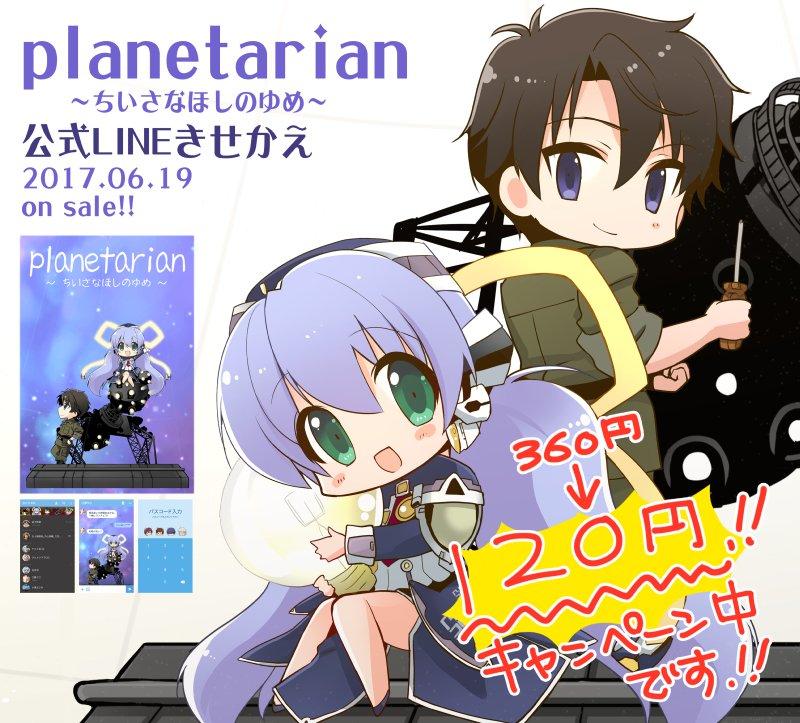 """""""planetarian""""公式LINE着せ替え、360円から120円に値下げキャンペーンがスタートしたそうです! よろし"""