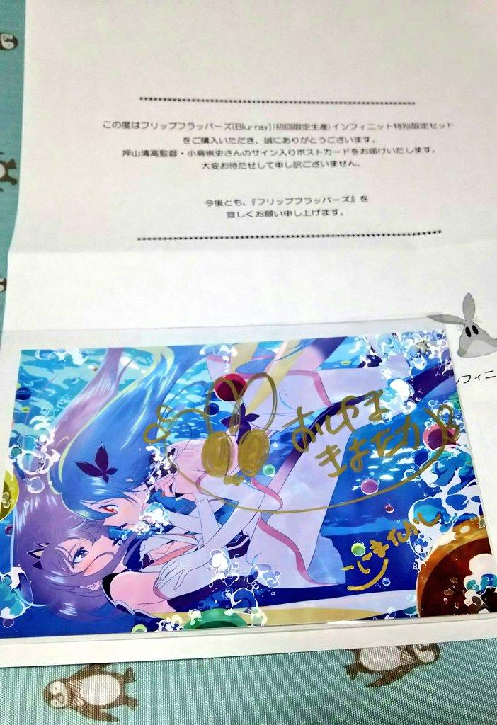 直筆サイン届いた〜押山監督のユクスキュルの目めっちゃグリグリしてある。小島さんのサインも顔みたいで可愛い😊フリフラをこの