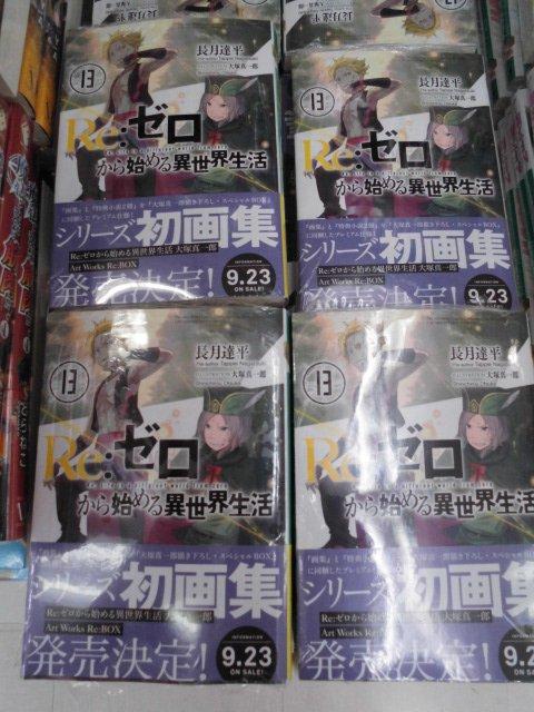 【町田】MF文庫J6月新刊本日入荷しました!!「Re:ゼロから始める異世界生活」や「ゼロの使い魔」など人気シリーズ最新刊
