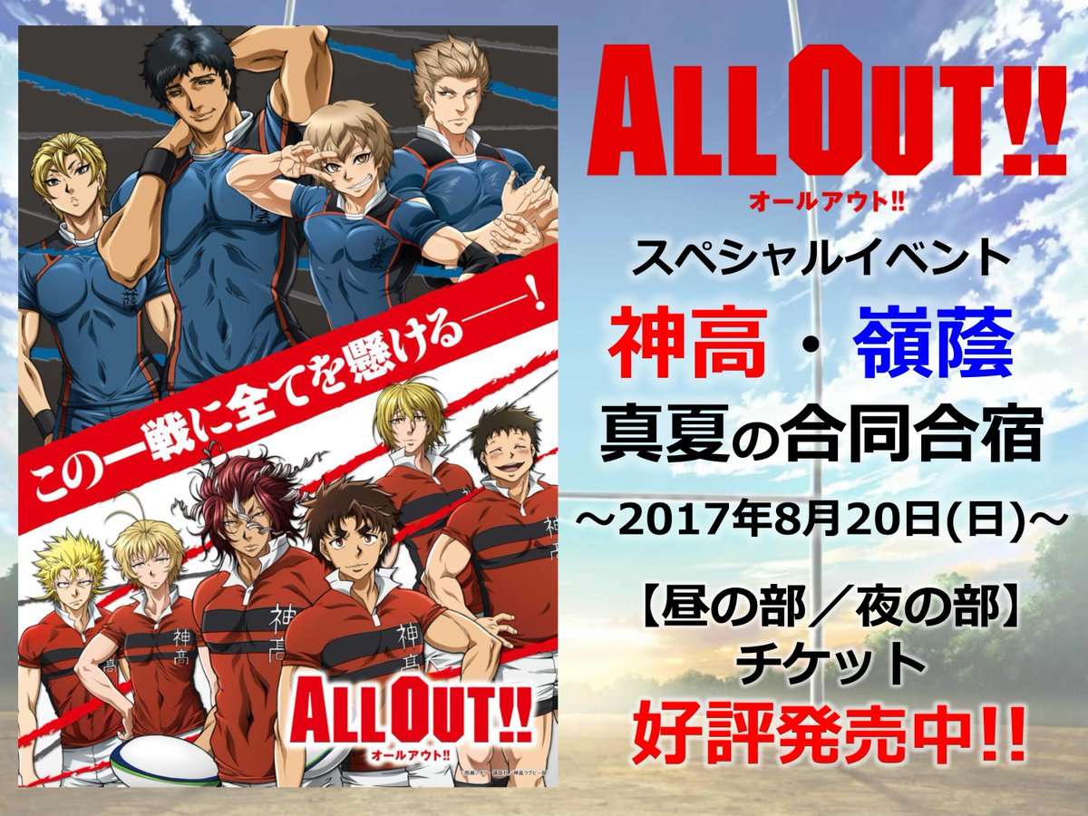 『TVアニメ「ALL OUT!!」スペシャルイベント~神高・嶺蔭 真夏の合同合宿〜』8月20日(日)@よみうりホール、チ