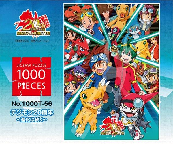 【デジモンシリーズ】グッズ♪デジタルモンスター20周年!「デジモンアドベンチャー」から最新作「アプリモンスターズ」まで、
