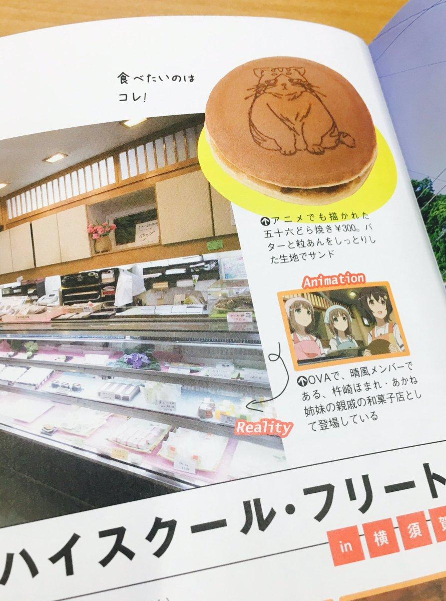 ただいま発売中の横浜Walkerで「ハイスクール・フリート」の記事が掲載!横須賀の街並みとともにご紹介いただいています。