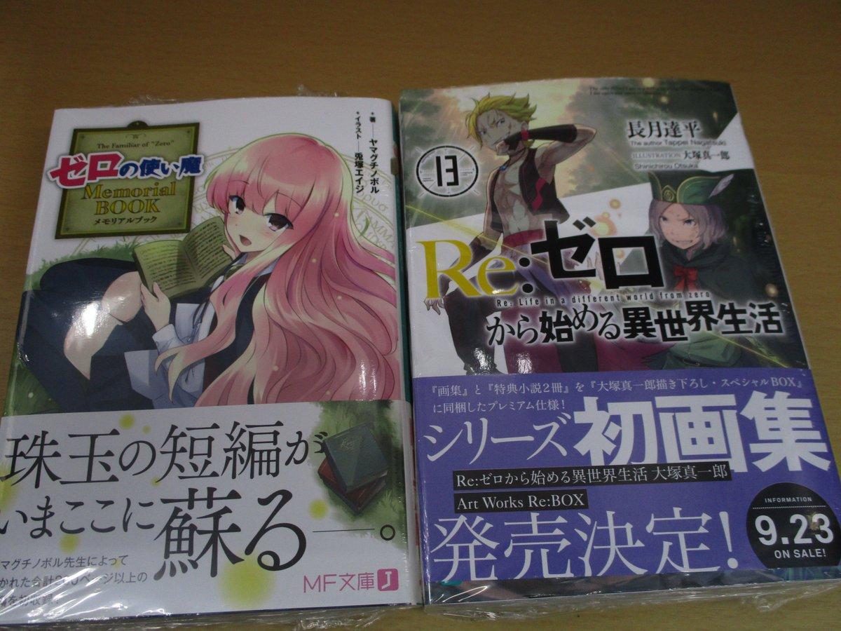 【書籍入荷情報】本日MF文庫Jの6月新刊が入荷してただいま販売中なんだお!!『Re:ゼロから始める異世界生活13巻』や『