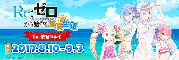 更新!『Re:ゼロから始める異世界生活』渋谷マルイと常夏のコラボ開催!水着な描き下ろしイラスト仕様のグッズを販売   #