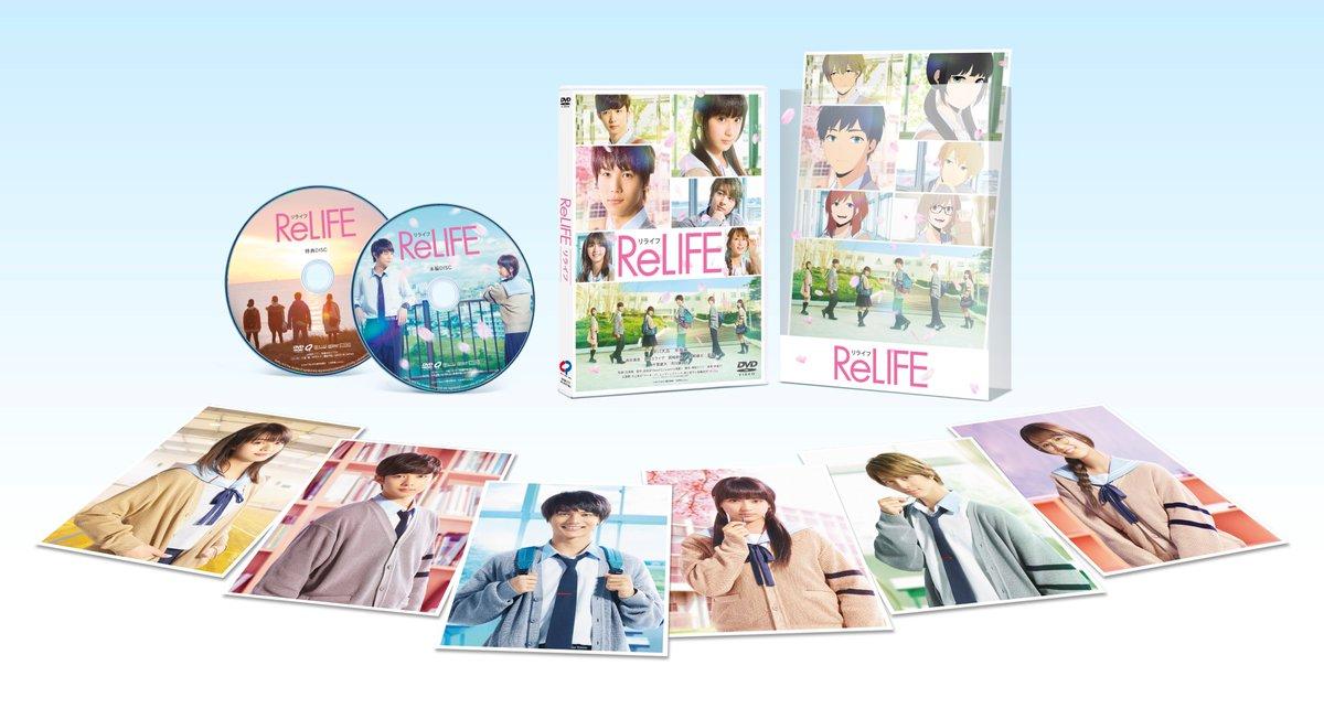 映画『ReLIFE リライフ』Blu-ray&DVDリリース決定!9月15日TSUTAYA先行でレンタル開始。1