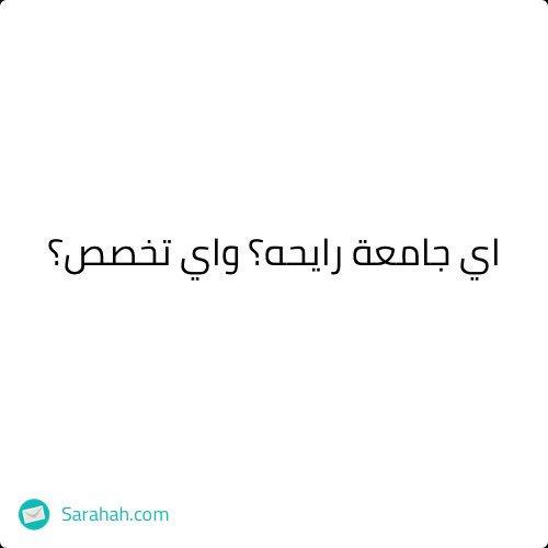 جامعه البحرين