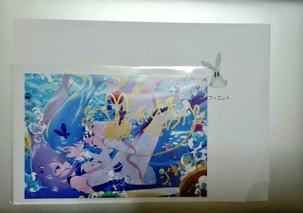押山さんと小島さんの直筆サイン入りフリフラのポストカードがインフィニットから届いた。届いてしまった…。ピュアライブの二回