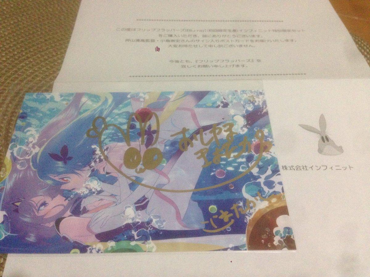 フリップフラッパーズのポストカード届いてました!!押山さん小島さんサインありがとうございます!大切にします😊