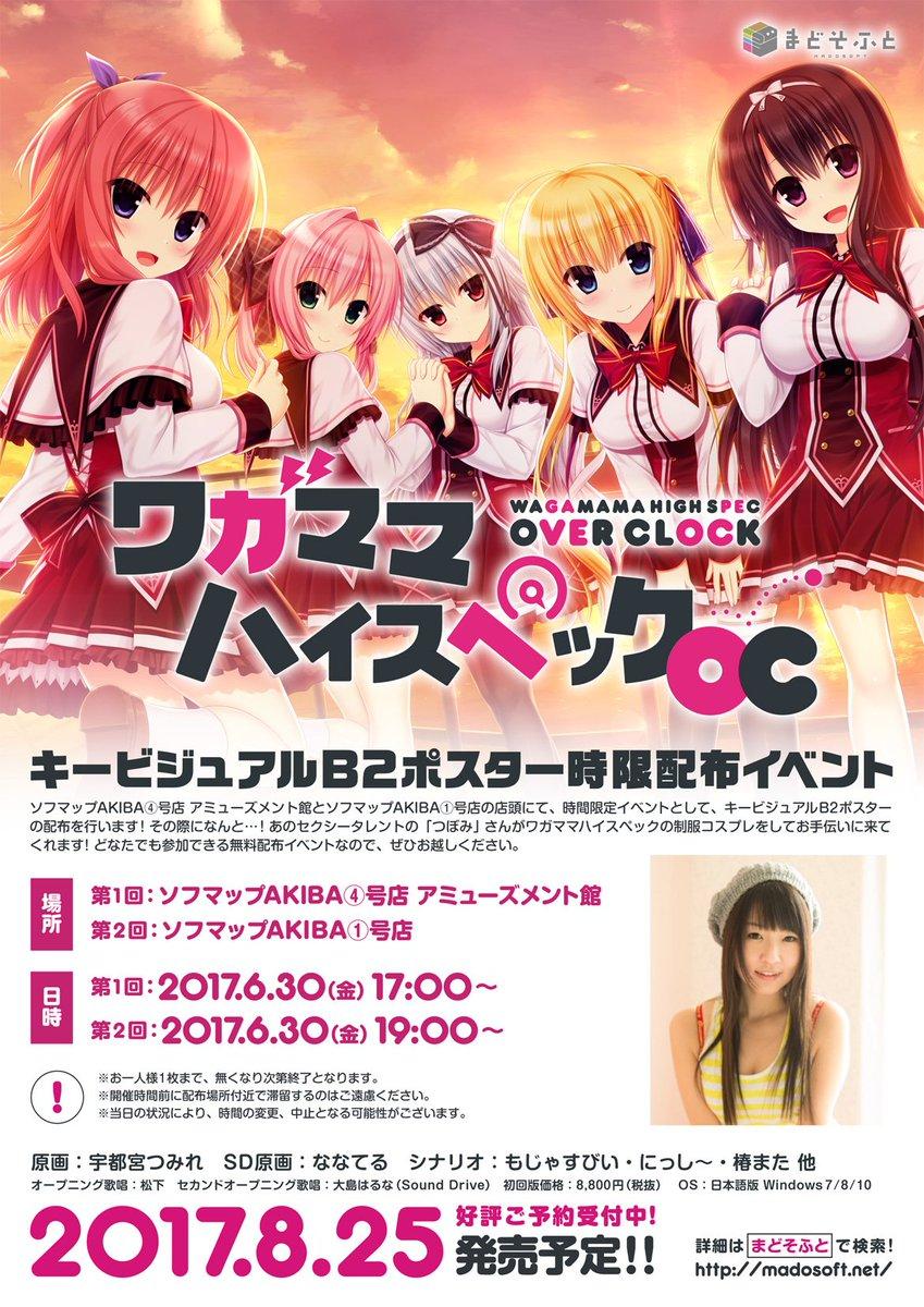 【イベント】6/30(金)にワガママハイスペックOCのキービジュアルB2ポスター時限配布イベントの開催が決定しました!セ