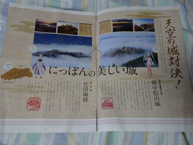 天地無用というか愛 天地無用の高梁のガイドブック2確か備中松山城辺りで去年もらったけまだあるのかなあ?見開き最初と裏、そ