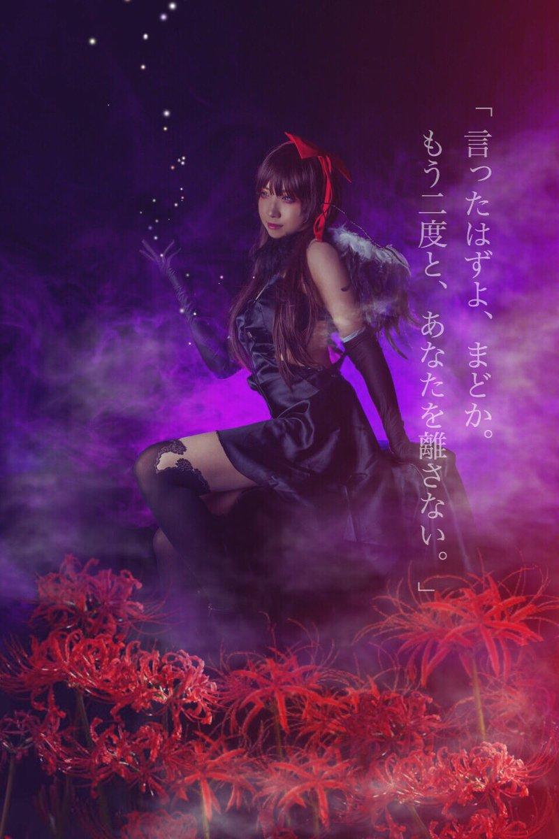 【まどか☆マギカ 叛逆の物語・コスプレ】               暁美ほむら(悪魔)「言ったはずよ、まどか。