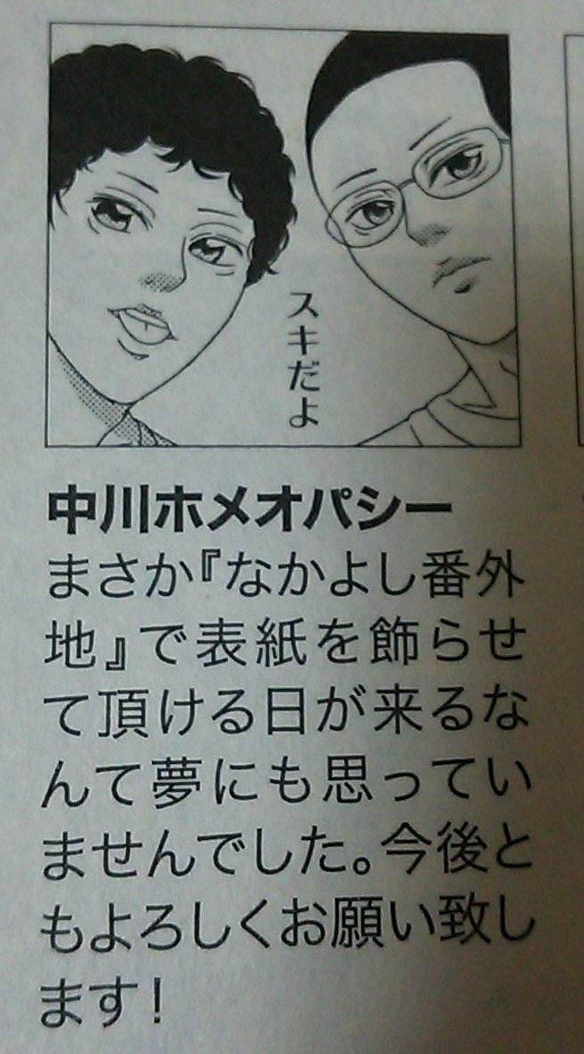 中川ホメオパシー先生アオハライド風イケメン説()