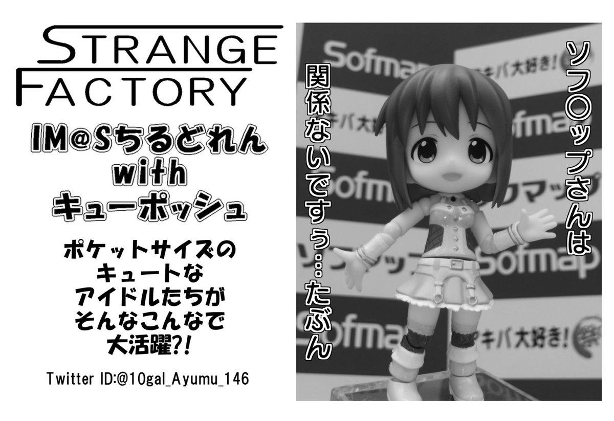 ほわぁーそんなワケで当方首魁のサークルSTRANGE FACTORYは、6月25日に大田区産業プラザPioにて開催される