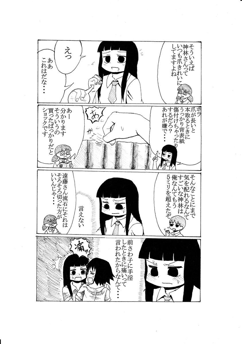 #ド嬢遠藤は爪汚そうだなということから思いついた漫画。