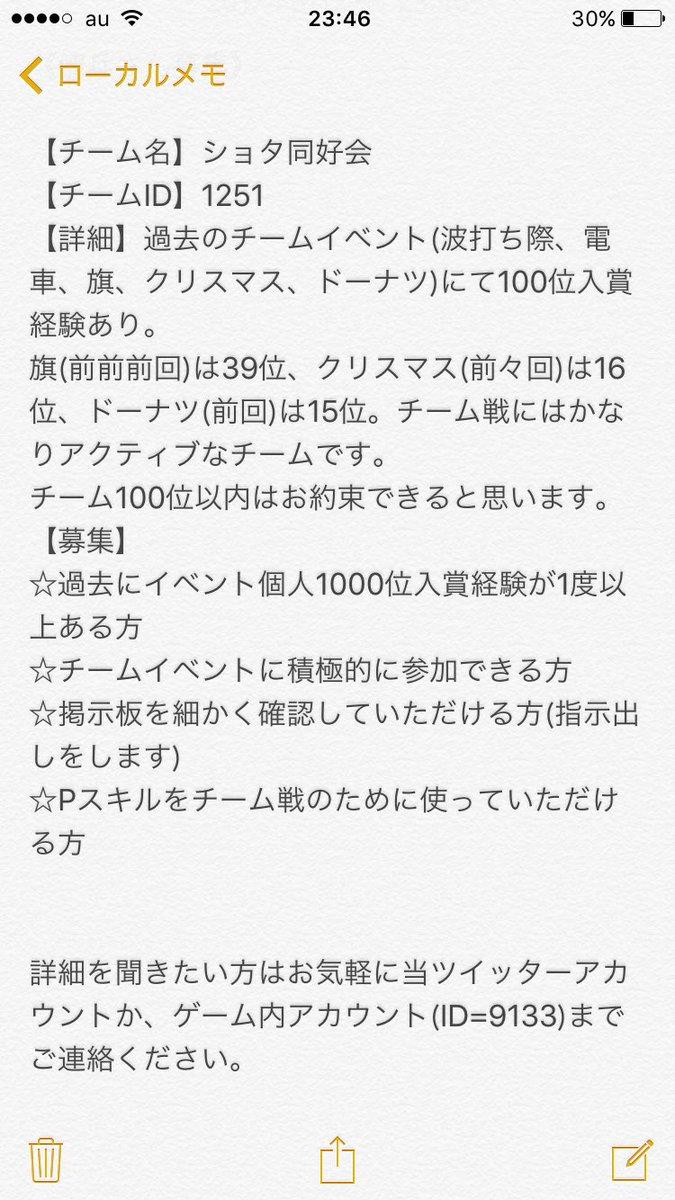 アイドルマスターsideM チームメンバー再募集チーム:ショタ同好会募集内容を一部追加、変更します☆個人2000位以内可