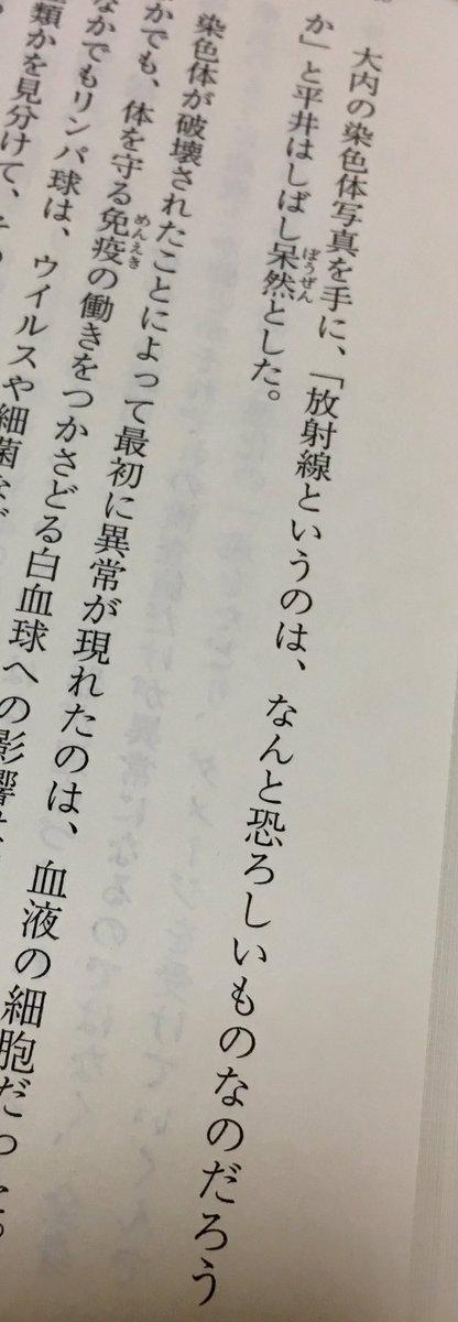 『朽ちていった命: 被曝治療83日間の記録』日本の「原発の父」正力松太郎。原発の父って、やな父だなオイ