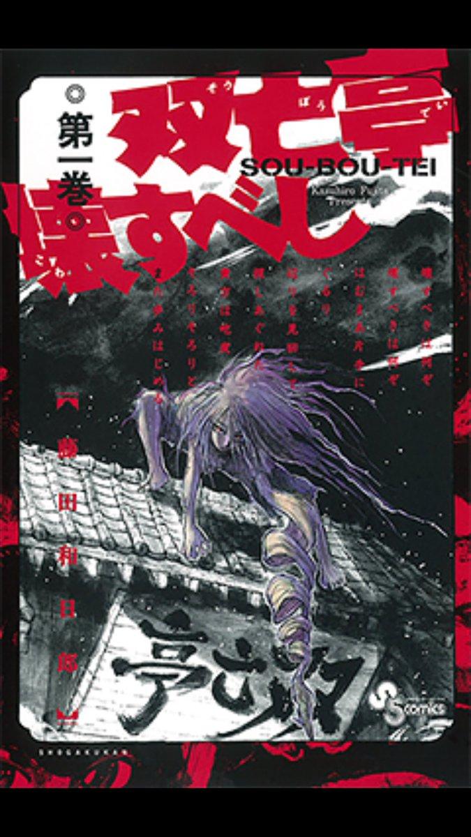 藤田和日郎本の影響で双亡亭壊すべしを購入して読んでるリアルタイムで読んでたうしおととら、からくりサーカス以来になるが熱量