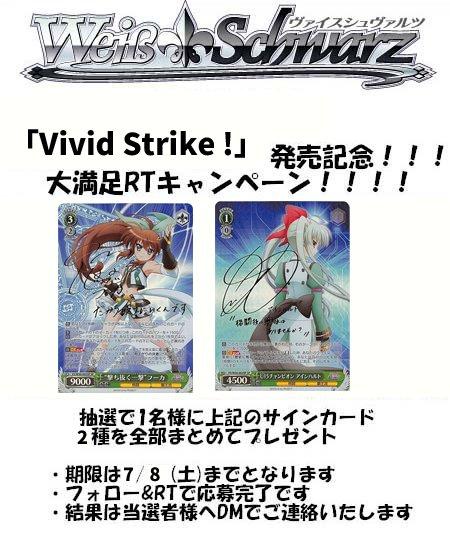 Vivid Strike !の発売記念RTキャンペーンです!!詳細は画像をご確認くださいb…↑ネット最安挑戦中!のシング