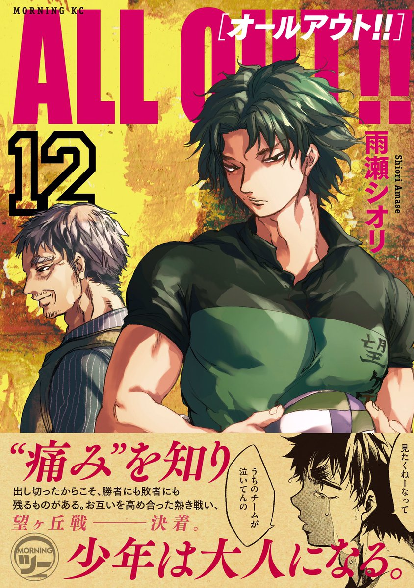 「ALL OUT!!」最新12巻は本日発売開始!激しい戦いを繰り広げた望ヶ丘戦がついに決着。熱くて泣ける展開です。そして