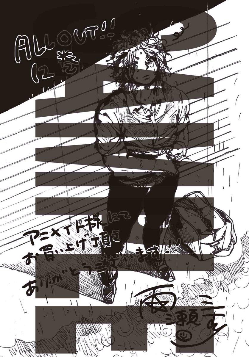 【特典情報②】アニメイトさん全店で「ALL OUT!!」12巻をご購入いただくと描き下ろしペーパー特典が!水も滴る赤山キ