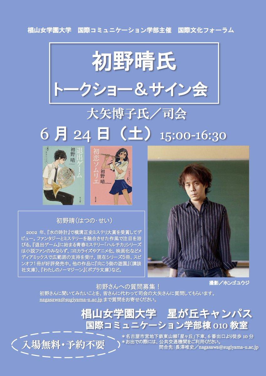 そして、昨日に続いてイベントの告知もさせて頂きました。明日午後3時、椙山女学園大学で 『ハルチカ』原作者・初野晴さんのト