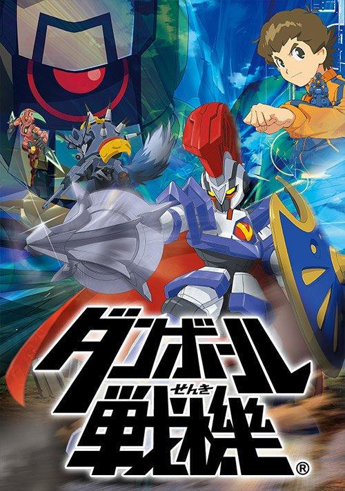 #NHKで夕方に再放送してほしいアニメダンボール戦機今まで放送されたシリーズだけでなく、ホビージャパンの外伝もアニメ化さ
