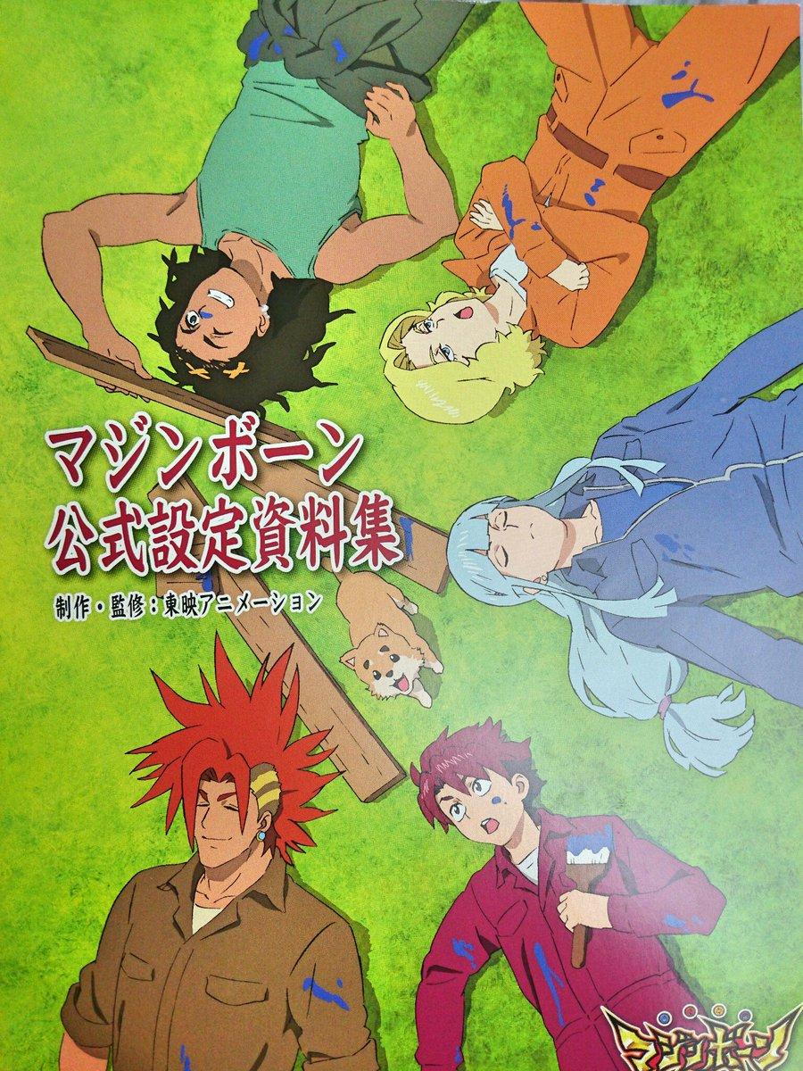 そんな私が1番ハマったであろうアニメは「マジンボーン」。知ってる人いるかな…?ワンパンの村田雄介先生がキャラ原案を担当し