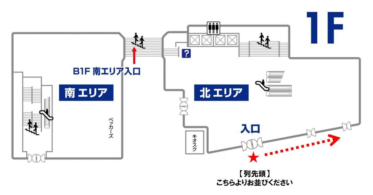 東京喰種CAFE 池袋パルコ【会期中、OPEN前にお越しのお客様】池袋パルコOPENの10:00以前にお越しのお客様は、