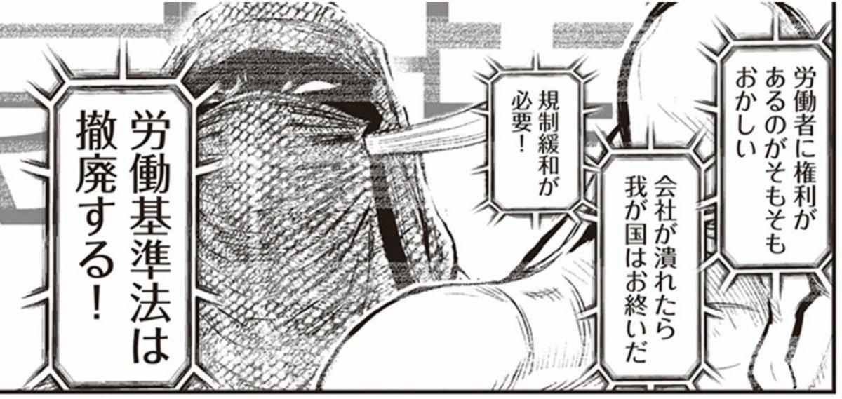 ニンジャスレイヤーにすら皮肉られる日本の労働環境