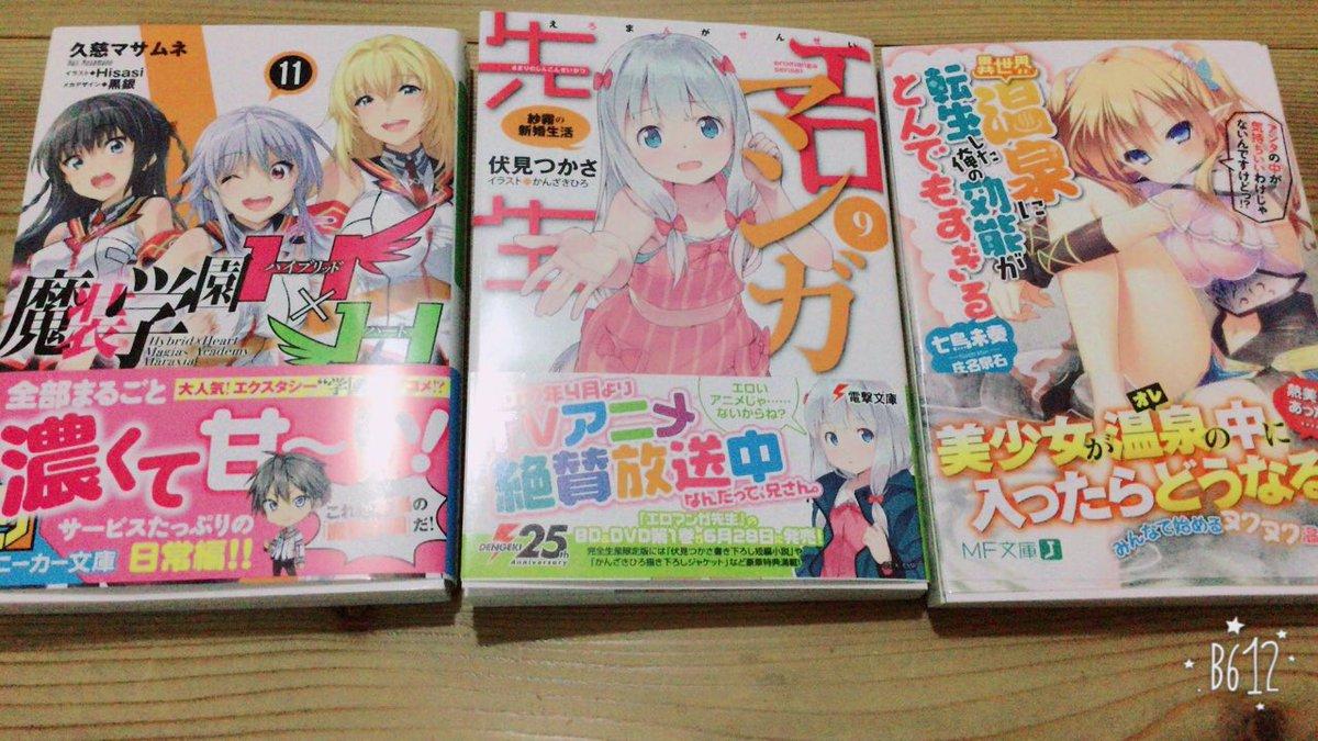 エロマンガ先生の9巻!!やっと買えたぁ!魔装学園は2冊目です。
