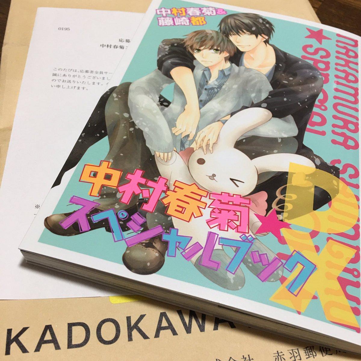 待ってたよぉぉぉぉぉぉ♡♡中村春菊先生のスペシャルブックDX♡♡きゃーかわぃー♡♡#中村春菊#世界一初恋#純情ロマンチカ
