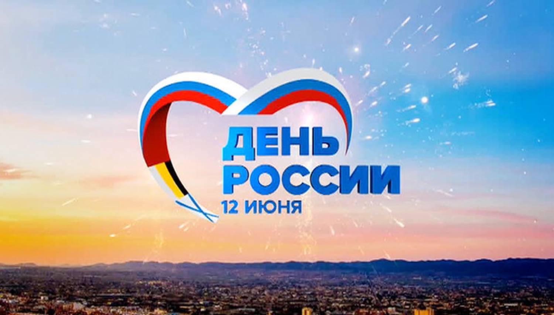 Поздравления с днём россии 2017 582