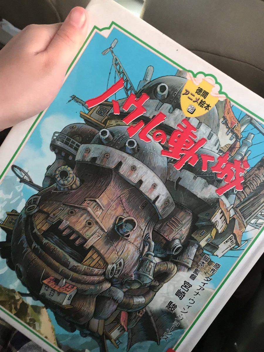 車でハウルの動く城を読む❤️ジャカルタにもある日本の図書館で借りたよ(*^◯^*)Aku lagi baca book