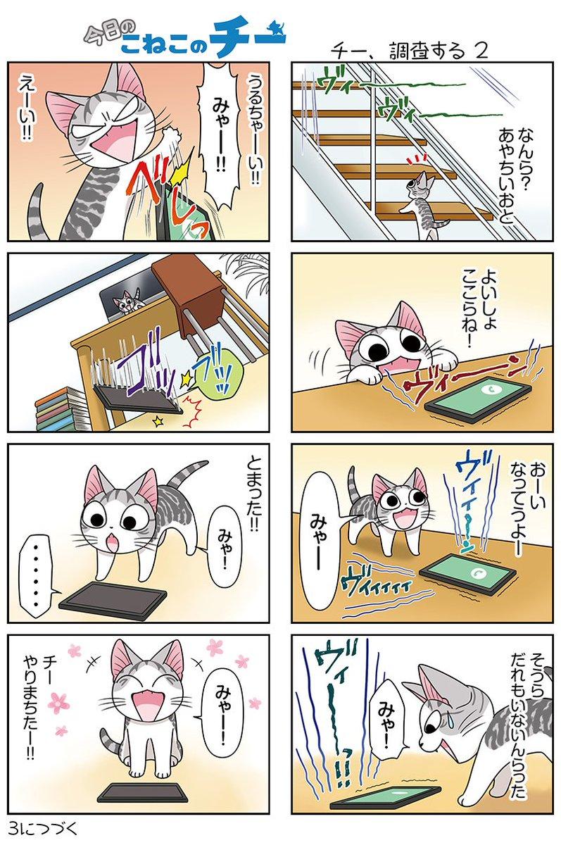 8コママンガ【今日のこねこのチー】チー、調査する23DCGアニメ『こねこのチー ポンポンらー大冒険』がマンガになった!★