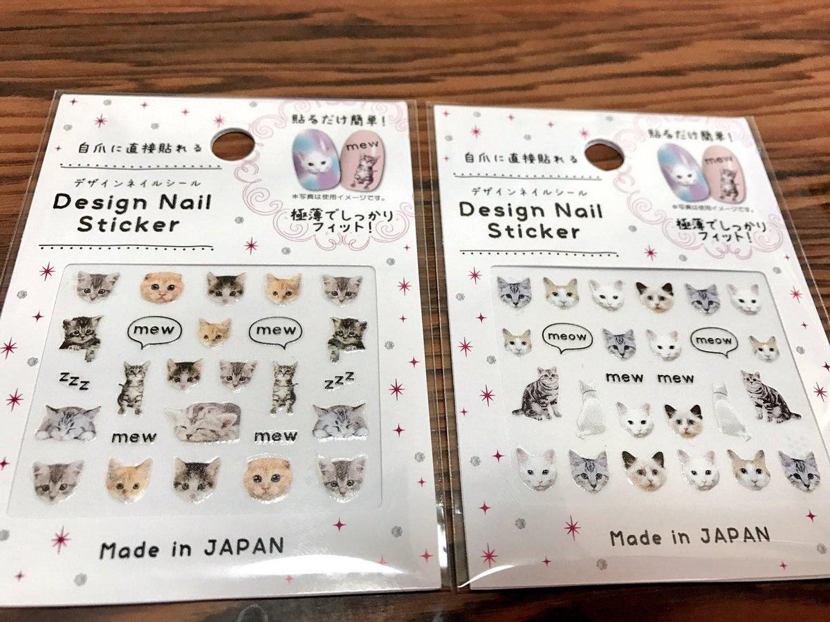 猫ちゃんのネイルシール。 セリアで売られてるよ。 日本製で一枚108円。