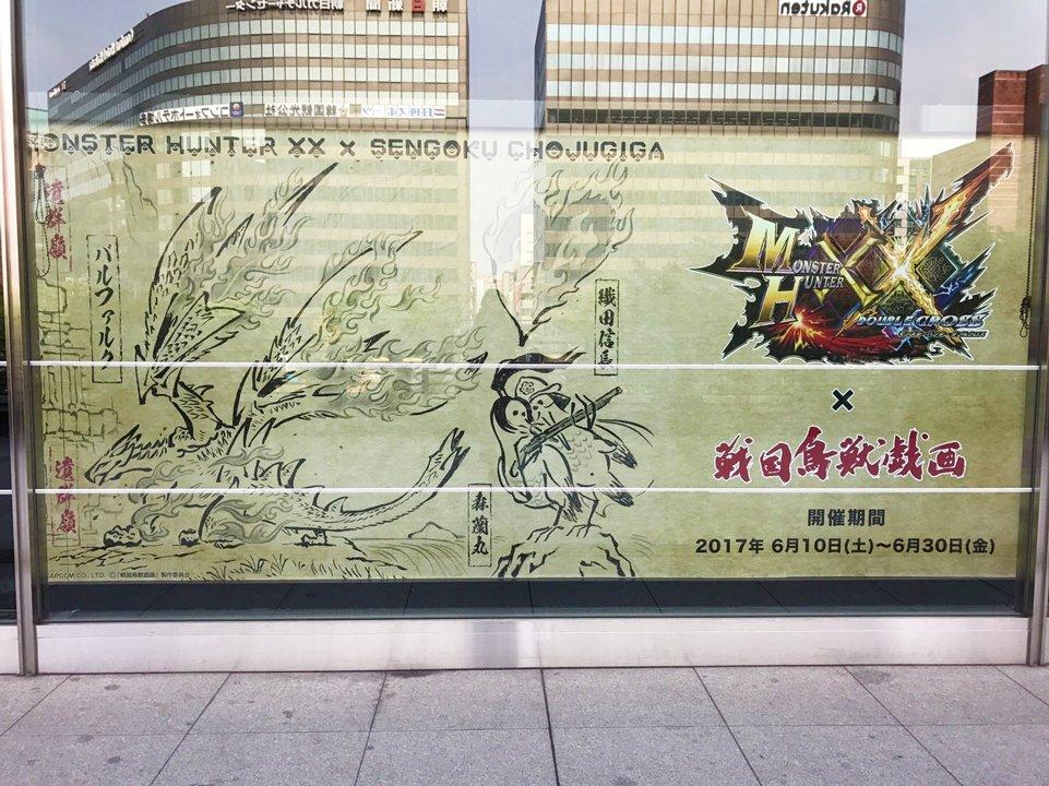 【コラボ】『モンスターハンターダブルクロス × 戦国鳥獣戯画 期間限定コラボショップ』がアミュプラザ博多2階のTOY B